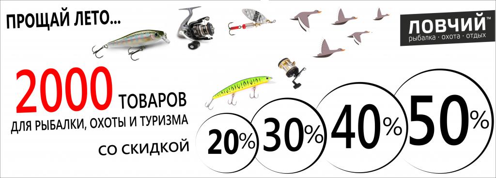 акции и скидки на рыболовные товары