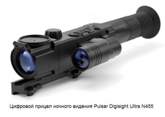 Pulsar Digisight Ultra N455 / Yukon Sightline N475 в продаже