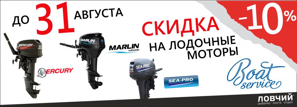 лодки и моторы воронеж магазин антона овсиенко каталог